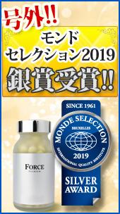 号外!2019年モンドセレクション銀賞受賞