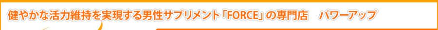 健やかな活力維持を実現する男性サプリメント『FORCE』の専門店