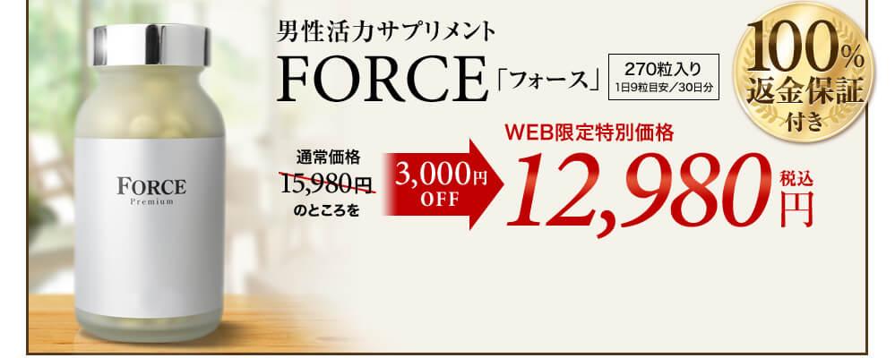 男性活力サプリメント FORCE「フォース」WEB限定特別価格12,980円(税込)