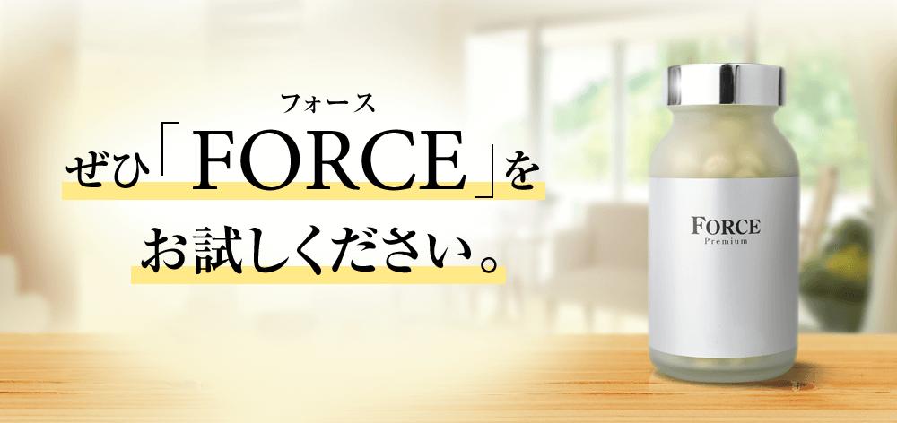 ぜひ、「FORCE」をお試し下さい。