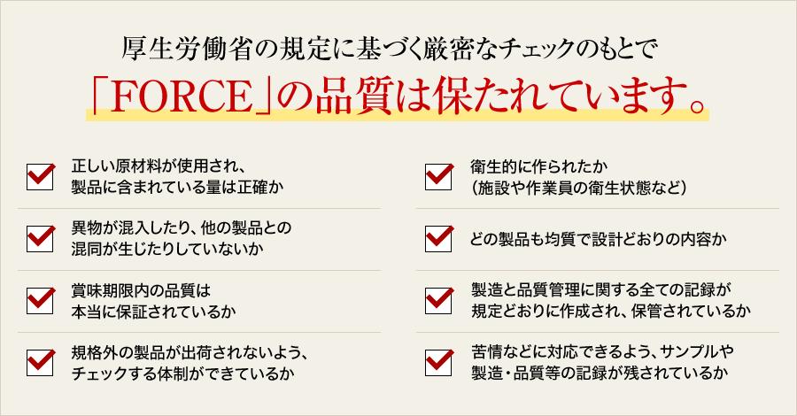 厚生労働省の規定に基づく厳密なチェックのもとで「FORCE」の品質は保たれています。