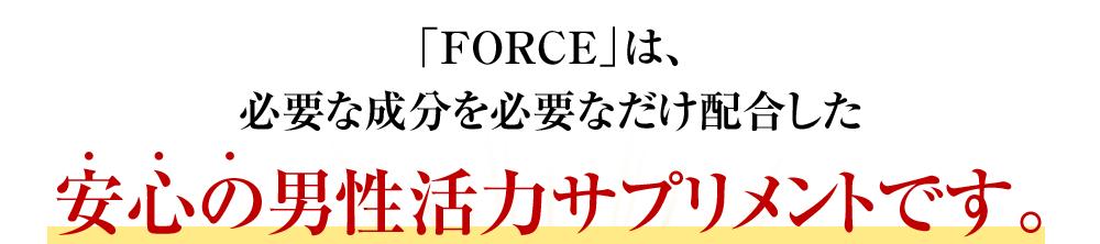 「FORCE」は、必要な成分を必要なだけ配合した安心の男性活力サプリメントです。