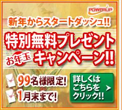 【99名様限定】お年玉企画!特別無料プレゼントキャンペーン!