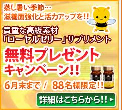 【貴重な高級素材サプリメント】8,208円分の無料プレゼントキャンペーン!